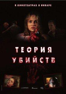 убийцы вампирш лесбиянок скачать бесплатно